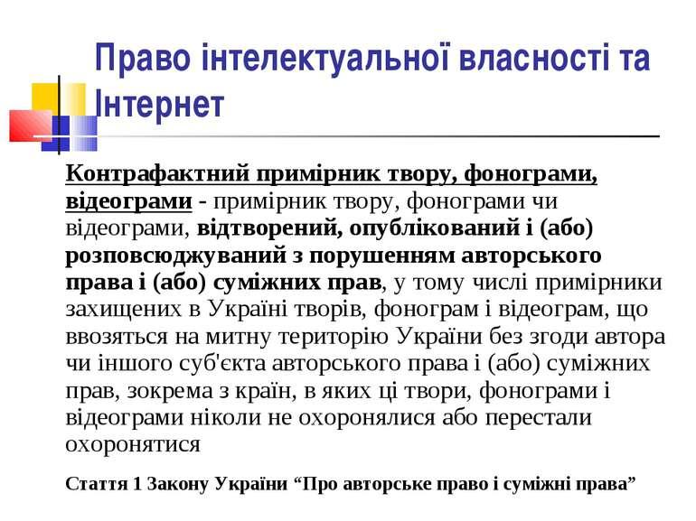 Право інтелектуальної власності та Інтернет Контрафактний примірник твору, фо...