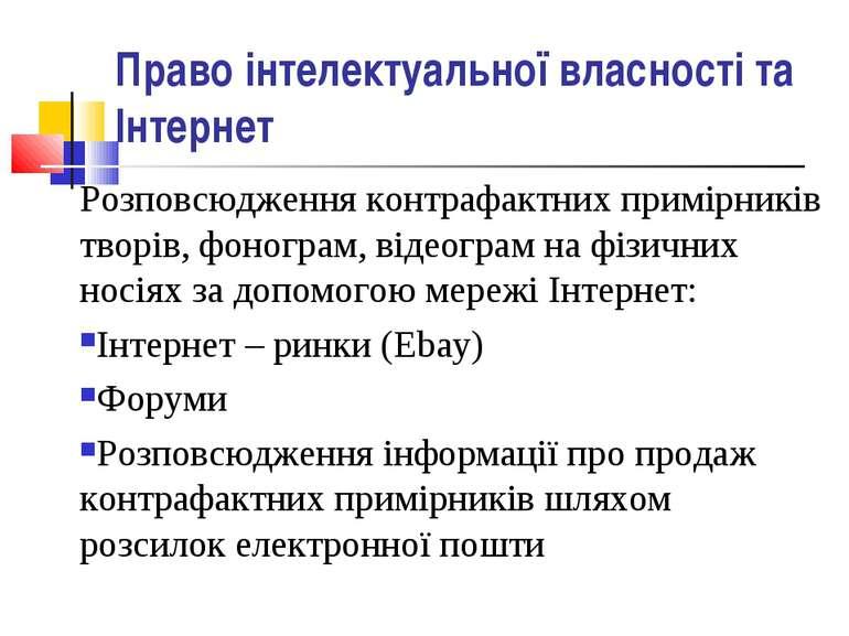 Право інтелектуальної власності та Інтернет Розповсюдження контрафактних прим...