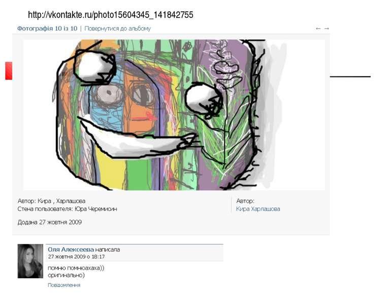 http://vkontakte.ru/photo15604345_141842755