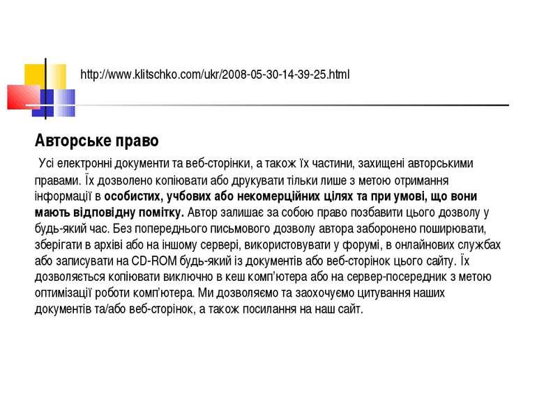 http://www.klitschko.com/ukr/2008-05-30-14-39-25.html Авторське право Усі ел...