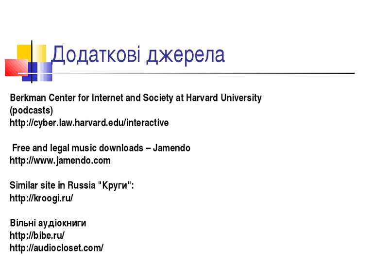 Додаткові джерела Berkman Center for Internet and Society at Harvard Universi...