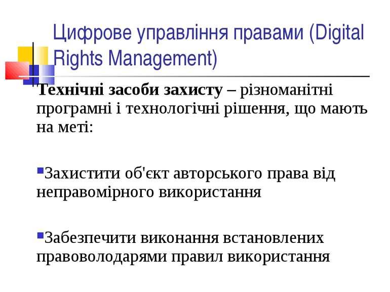 Цифрове управління правами (Digital Rights Management) Технічні засоби захист...