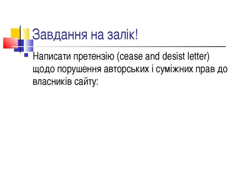 Завдання на залік! Написати претензію (cease and desist letter) щодо порушенн...