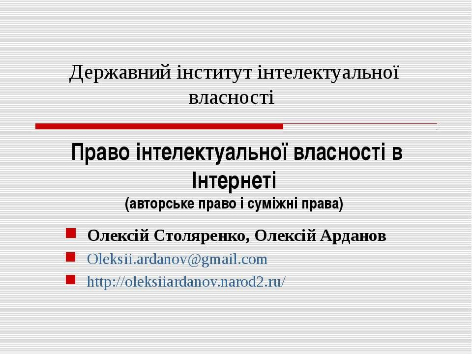 Олексій Столяренко, Олексій Арданов Oleksii.ardanov@gmail.com http://oleksiia...