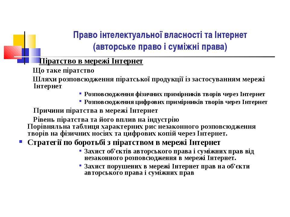 Право інтелектуальної власності та Інтернет (авторське право і суміжні права)...