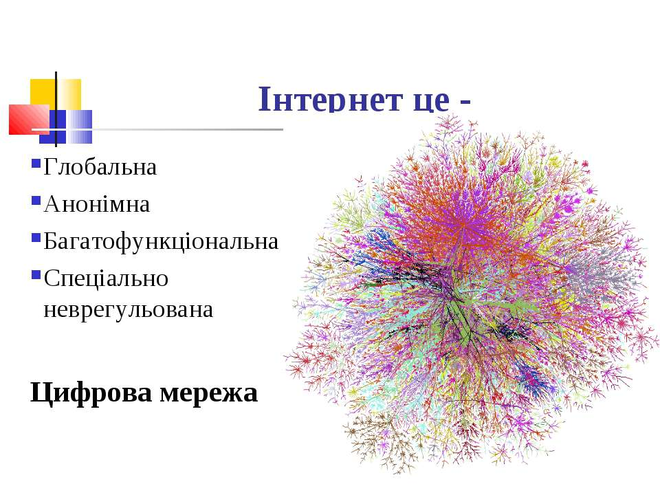 Інтернет це - Глобальна Анонімна Багатофункціональна Спеціально неврегульован...