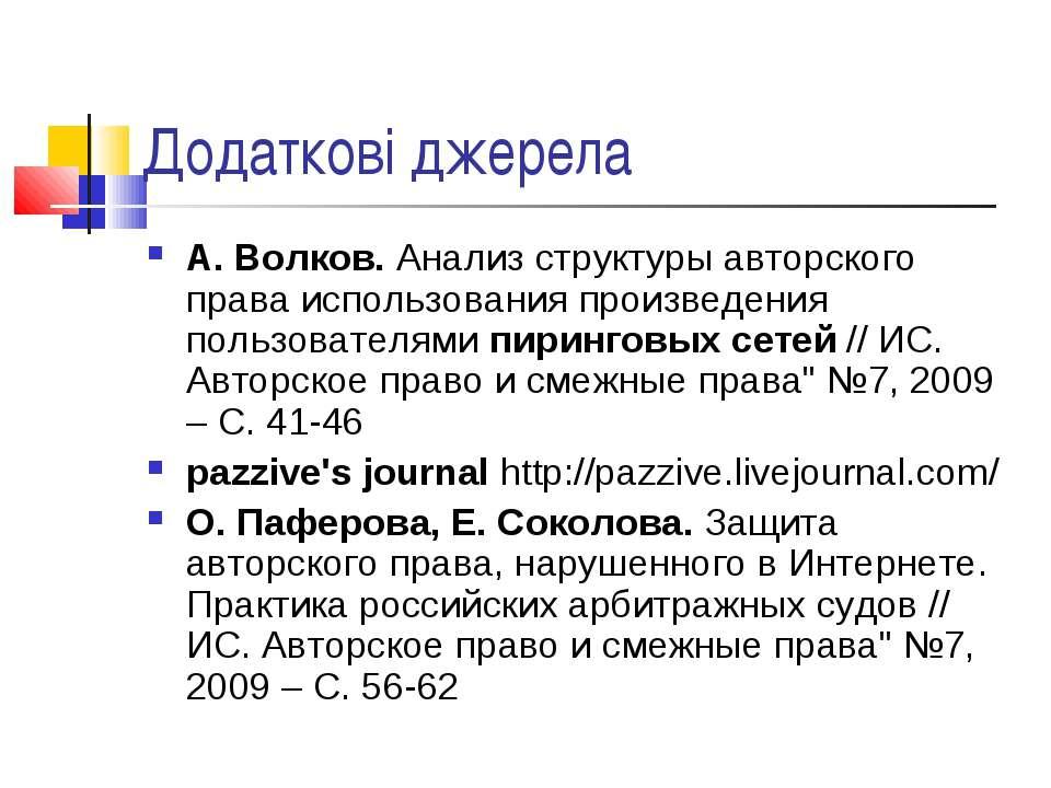 Додаткові джерела А. Волков. Анализ структуры авторского права использования ...