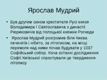 Ярослав Мудрий Був другим сином хрестителя Русі князя Володимира I Святослави...