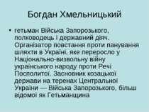 Богдан Хмельницький гетьман Війська Запорозького, полководець і державний дія...