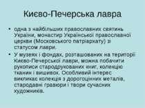Києво-Печерська лавра одна з найбільших православних святинь України, монасти...