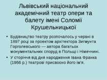 Львівський національний академічний театр опери та балету імені Соломії Круше...