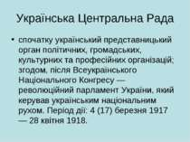Українська Центральна Рада спочатку український представницький орган політич...