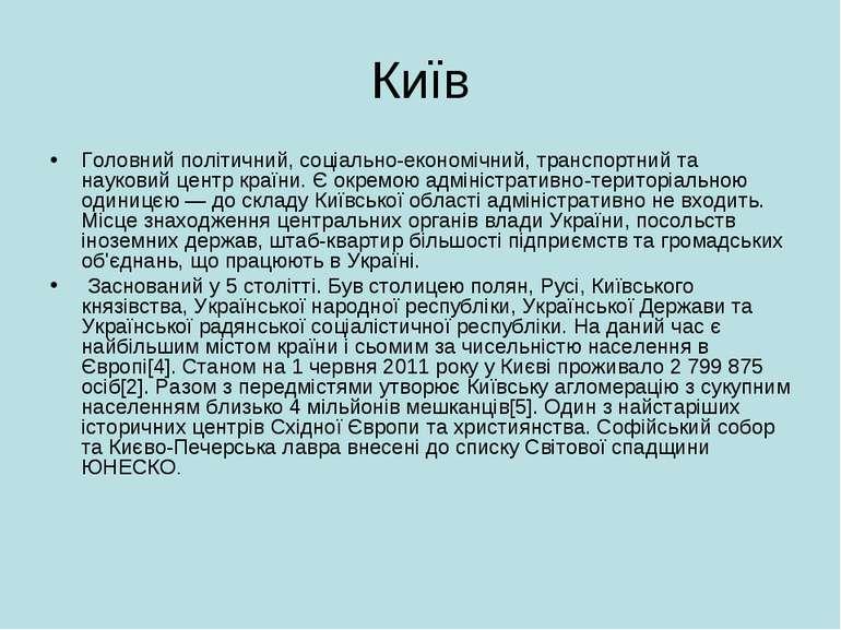 Київ Головний політичний, соціально-економічний, транспортний та науковий цен...