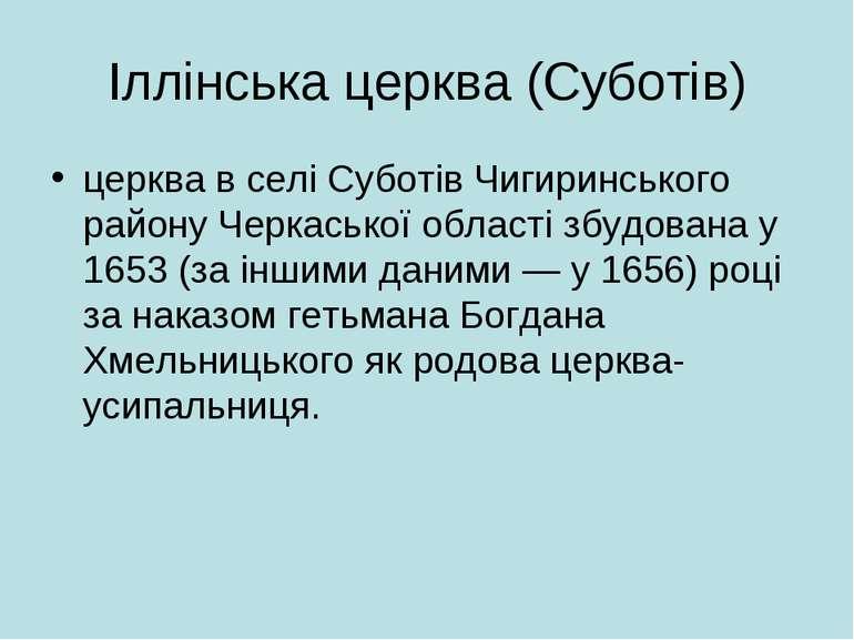 Іллінська церква (Суботів) церква в селі Суботів Чигиринського району Черкась...