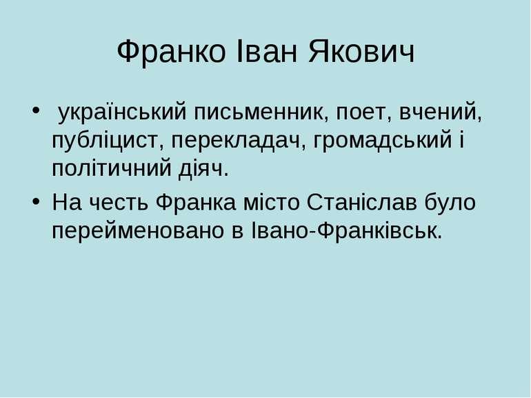 Франко Іван Якович український письменник, поет, вчений, публіцист, переклада...