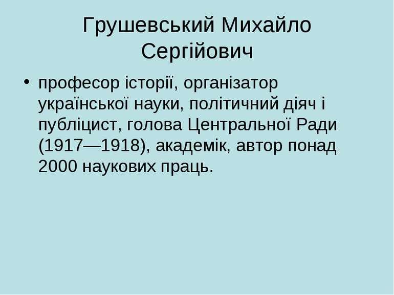 Грушевський Михайло Сергійович професор історії, організатор української наук...