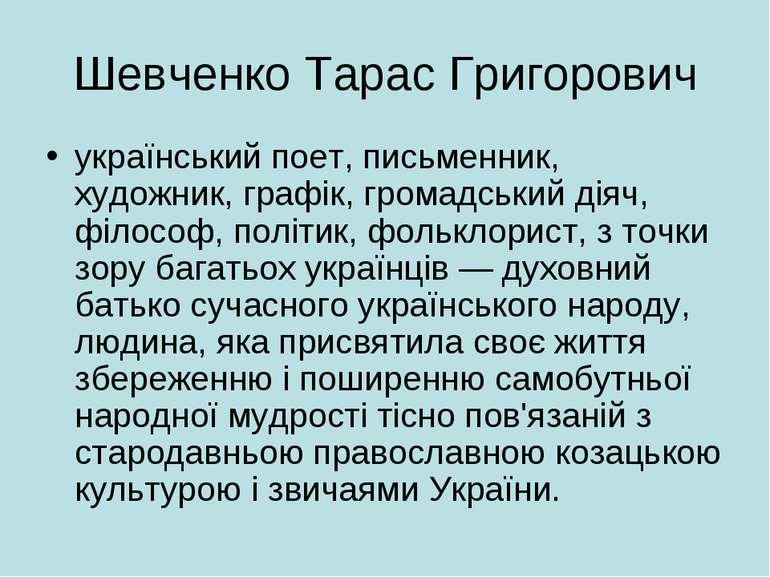 Шевченко Тарас Григорович український поет, письменник, художник, графік, гро...
