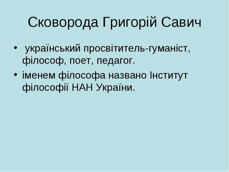 Сковорода Григорій Савич український просвітитель-гуманіст, філософ, поет, пе...