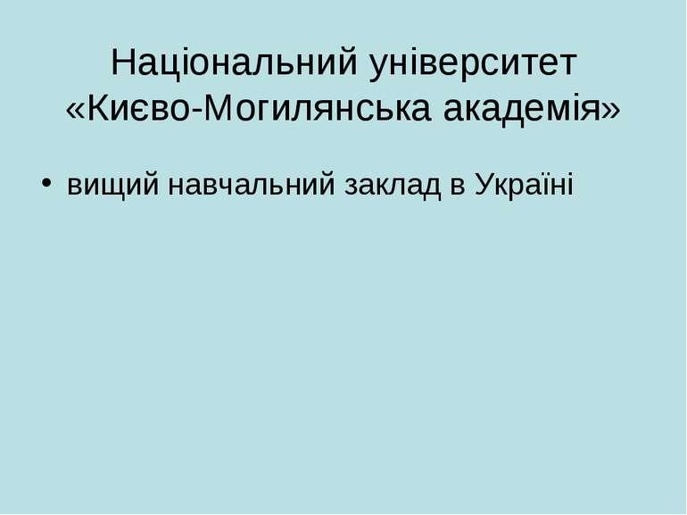 Національний університет «Києво-Могилянська академія» вищий навчальний заклад...