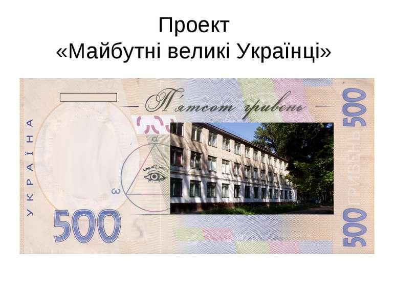 Проект «Майбутні великі Українці»