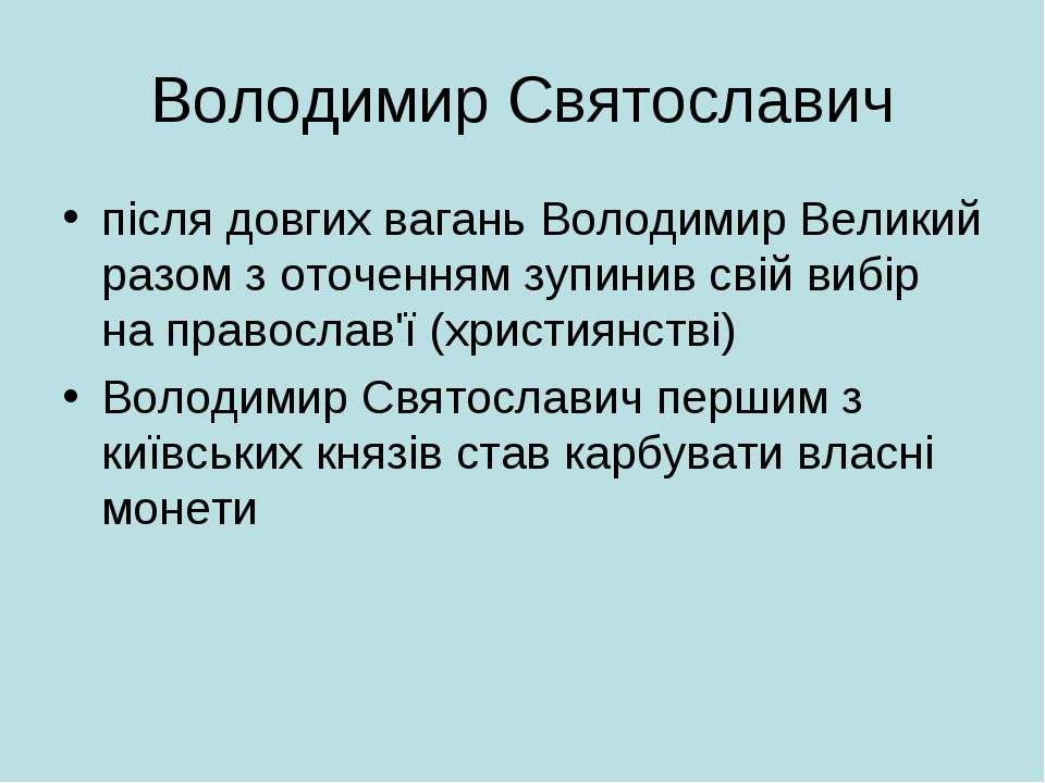 Володимир Святославич після довгих вагань Володимир Великий разом з оточенням...