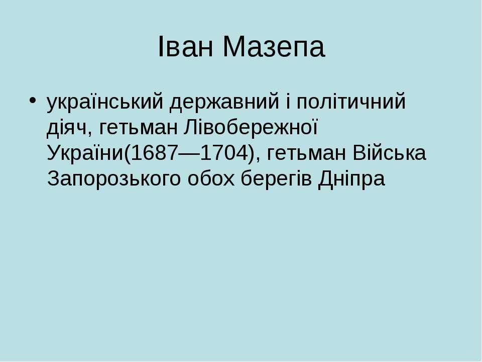 Іван Мазепа український державний і політичний діяч, гетьман Лівобережної Укр...