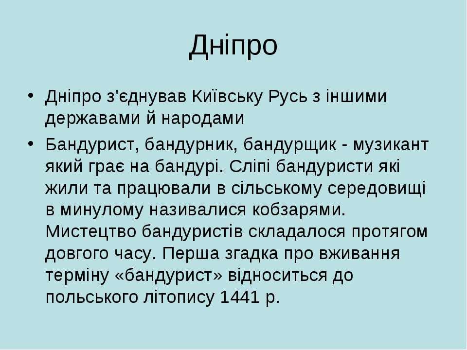 Дніпро Дніпро з'єднував Київську Русь з іншими державами й народами Бандурист...