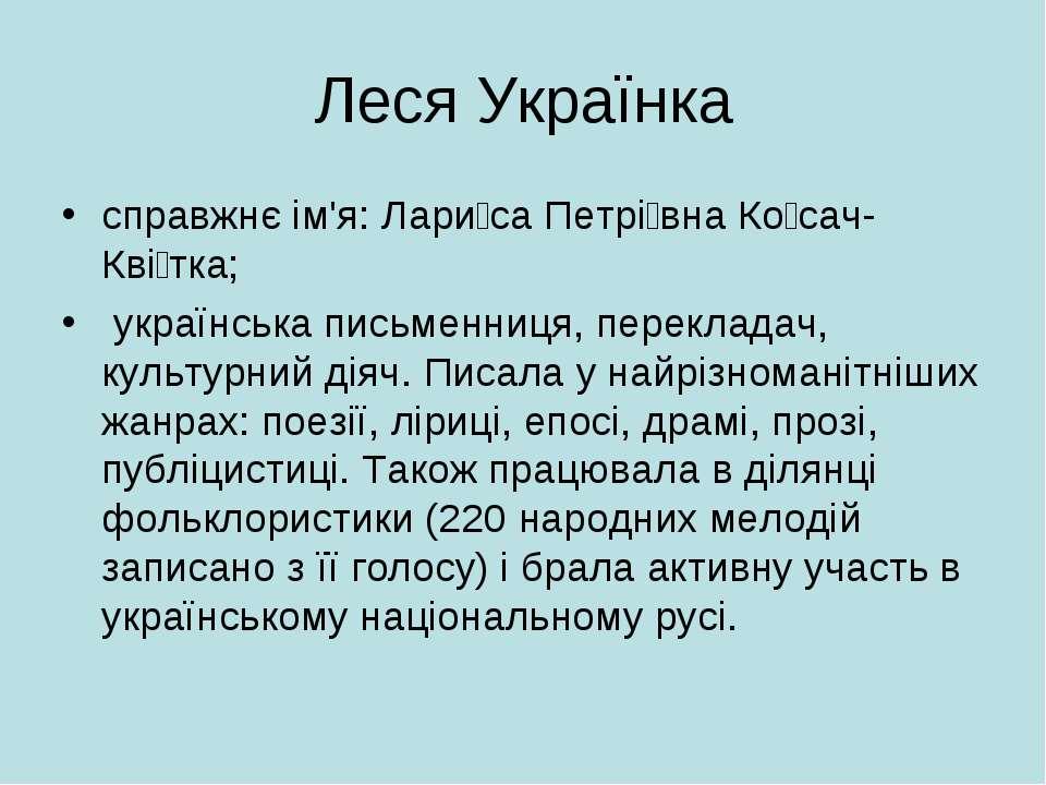 Леся Українка справжнє ім'я: Лари са Петрі вна Ко сач-Кві тка; українська пис...
