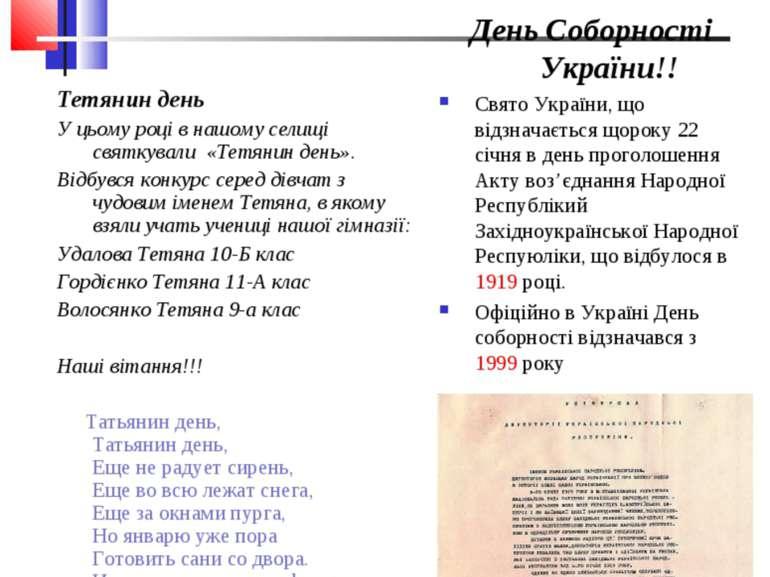 Пам'ятаємо і святкуємо разом з Україною... День Соборності України!! Свято Ук...