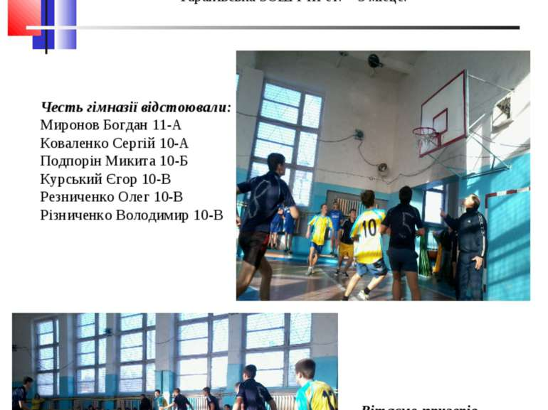 28 січня відбувся районний турнір з баскетболу серед команд юнаків, присвячен...