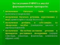 Застосування ЕФМА в аналізі фармацевтичних препаратів: визначення багатьох іо...