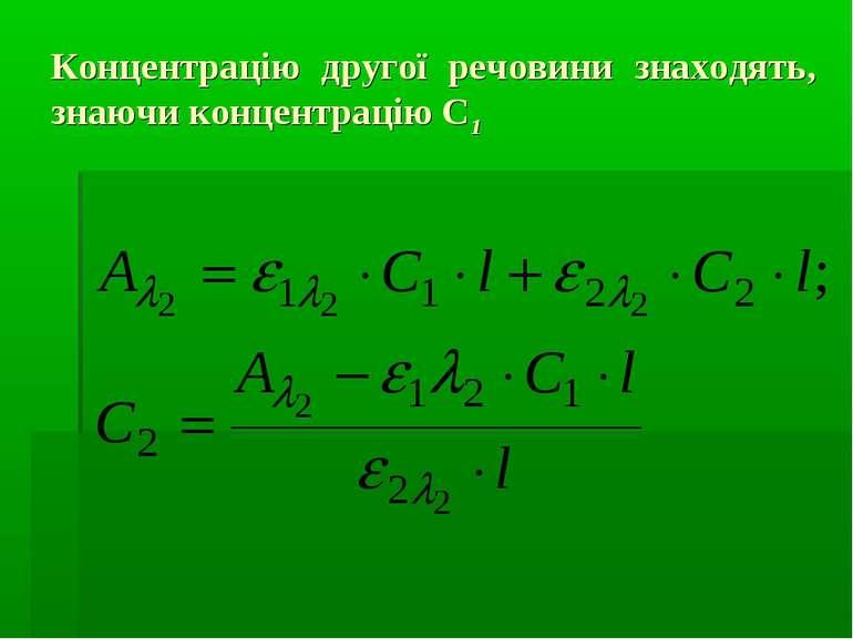 Концентрацію другої речовини знаходять, знаючи концентрацію С1