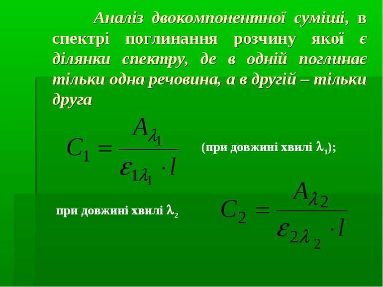 Аналіз двокомпонентної суміші, в спектрі поглинання розчину якої є ділянки сп...