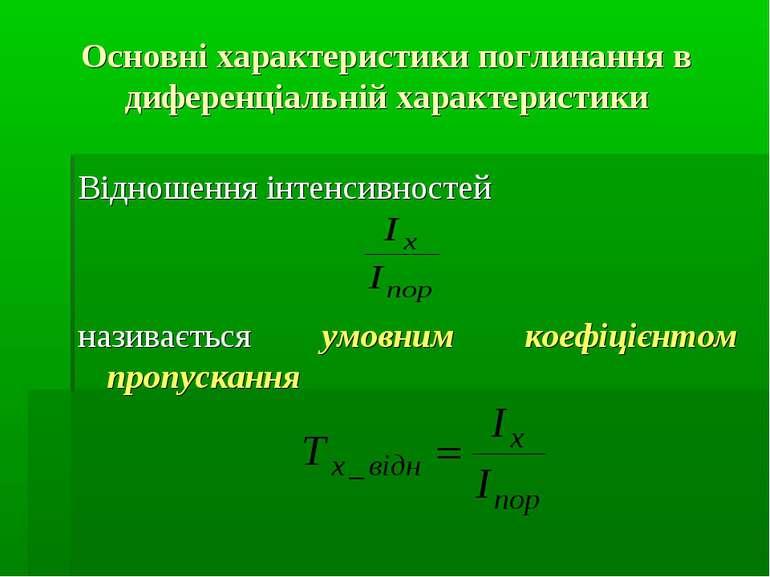 Основні характеристики поглинання в диференціальній характеристики Відношення...