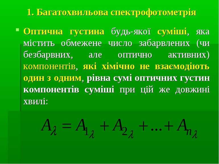 1. Багатохвильова спектрофотометрія Оптична густина будь-якої суміші, яка міс...