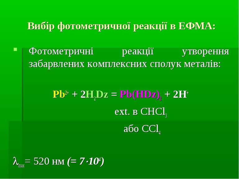 Вибір фотометричної реакції в ЕФМА: Фотометричні реакції утворення забарвлени...