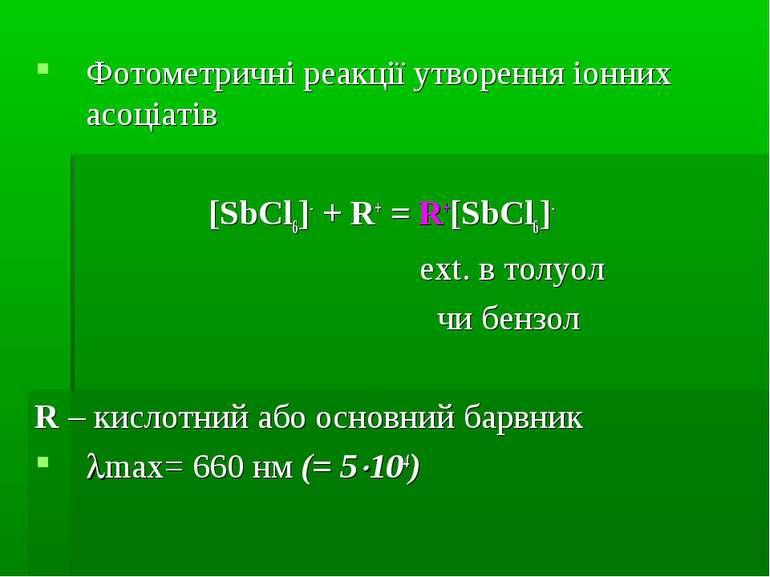 Фотометричні реакції утворення іонних асоціатів [SbCl6]- + R+ = R+[SbCl6]- ex...