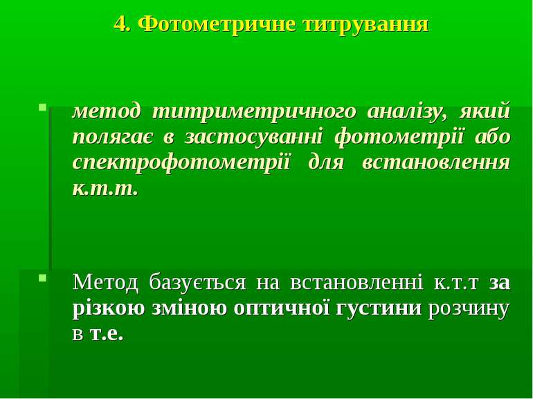 4. Фотометричне титрування метод титриметричного аналізу, який полягає в заст...