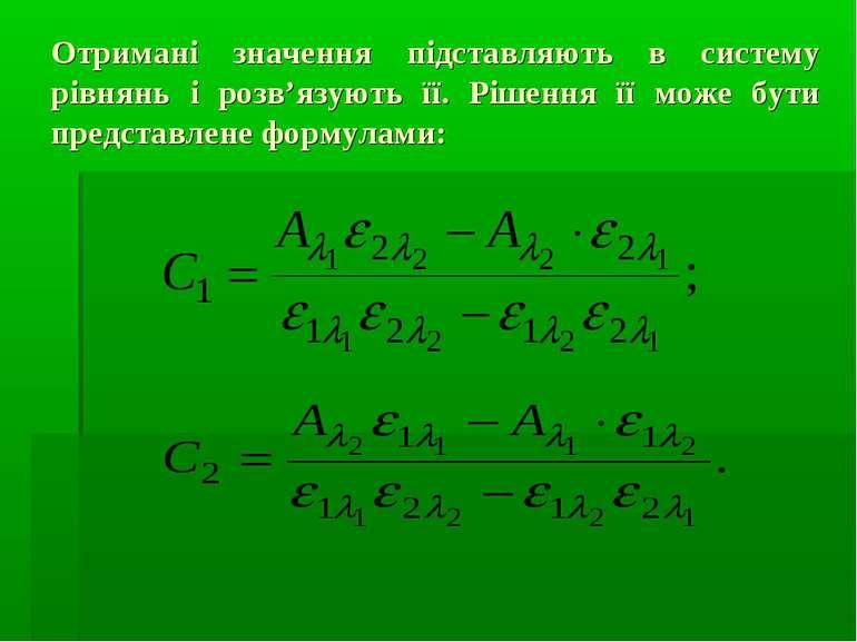 Отримані значення підставляють в систему рівнянь і розв'язують її. Рішення її...
