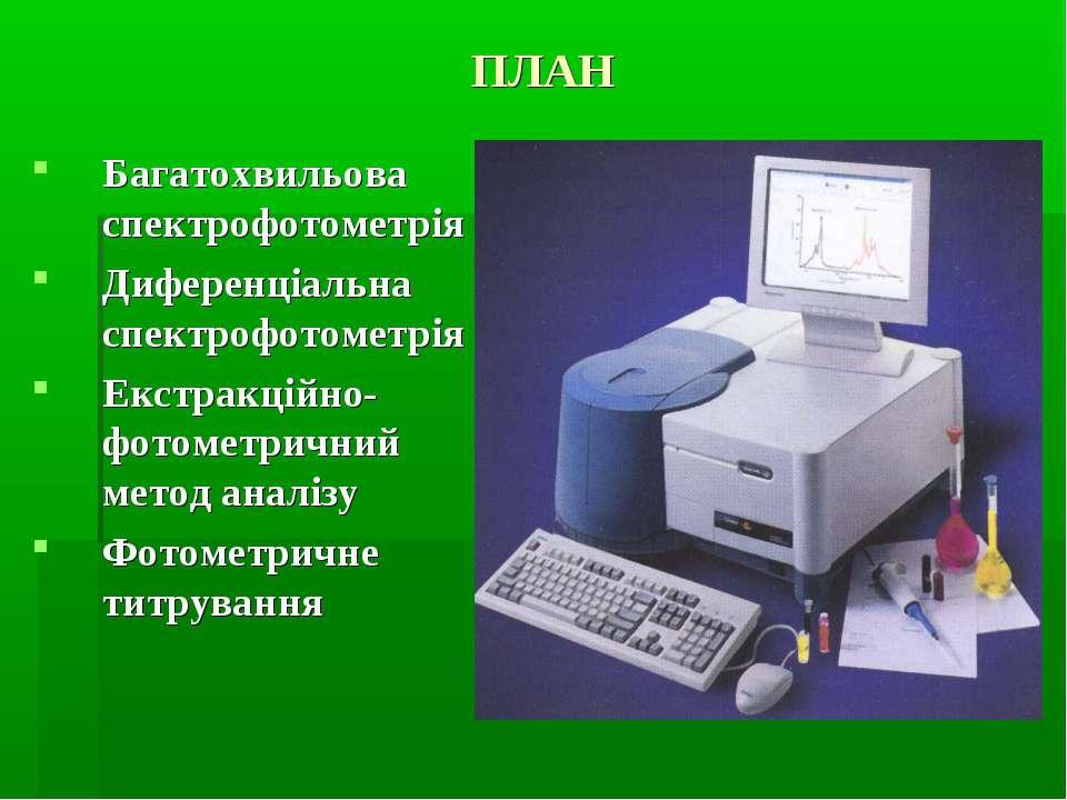 ПЛАН Багатохвильова спектрофотометрія Диференціальна спектрофотометрія Екстра...