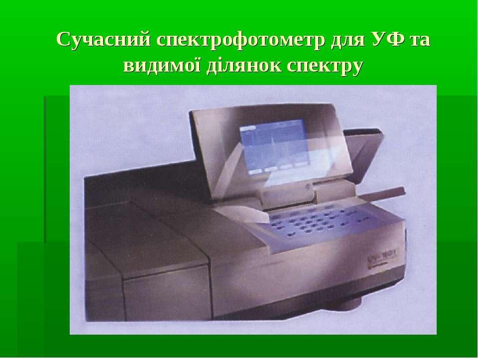 Сучасний спектрофотометр для УФ та видимої ділянок спектру