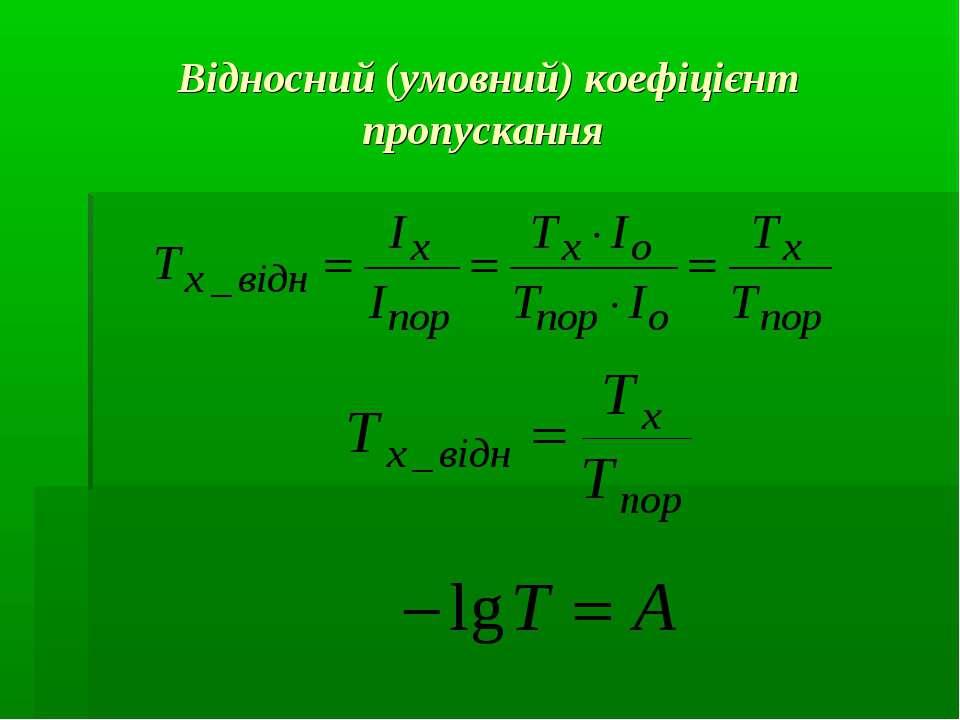 Відносний (умовний) коефіцієнт пропускання