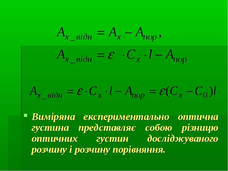 Виміряна експериментально оптична густина представляє собою різницю оптичних ...
