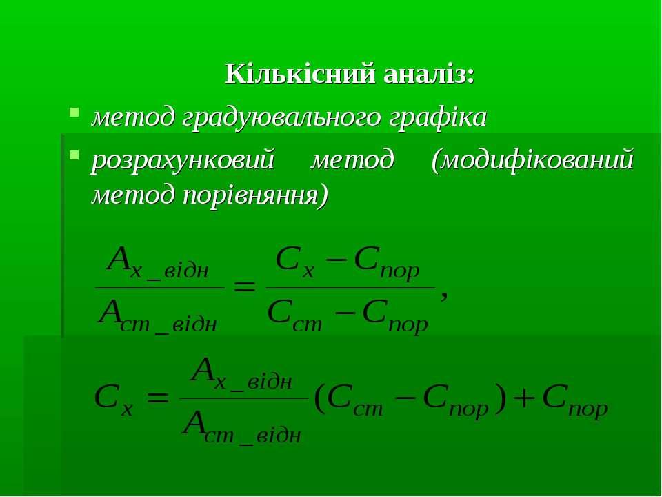 Кількісний аналіз: метод градуювального графіка розрахунковий метод (модифіко...