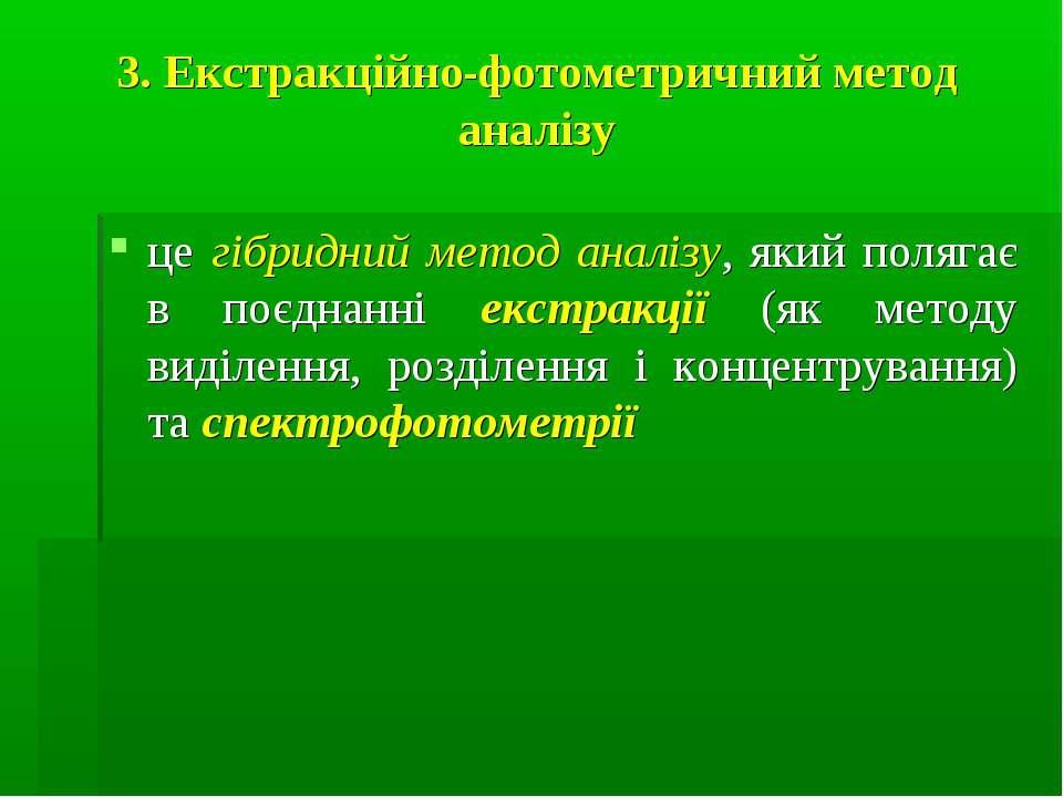 3. Екстракційно-фотометричний метод аналізу це гібридний метод аналізу, який ...