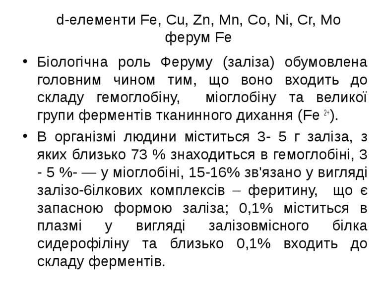 d-елементи Fe, Cu, Zn, Mn, Co, Ni, Cr, Mo ферум Fe Біологічна роль Феруму (за...