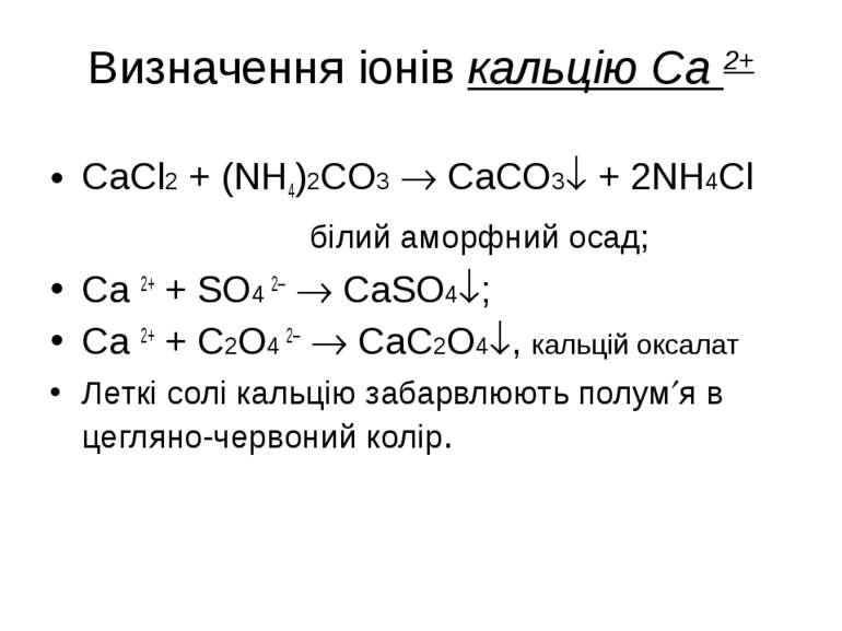 Визначення іонів кальцію Ca 2+ СaCl2 + (NH4)2CO3 CaCO3 + 2NH4Cl білий аморфни...