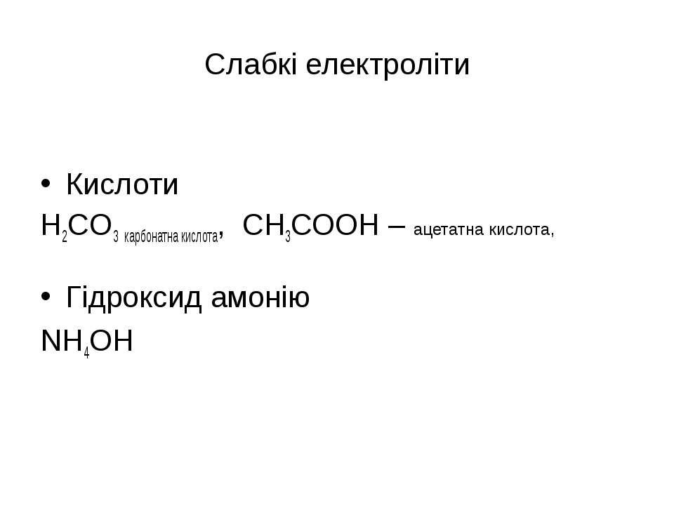 Слабкі електроліти Кислоти H2CO3 карбонатна кислота, СН3СООН – ацетатна кисло...