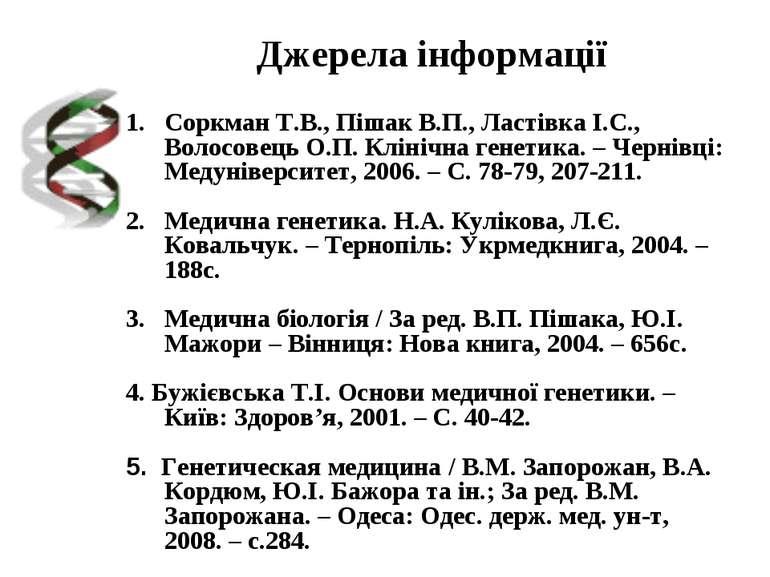 Джерела інформації Соркман Т.В., Пішак В.П., Ластівка І.С., Волосовець О.П. К...