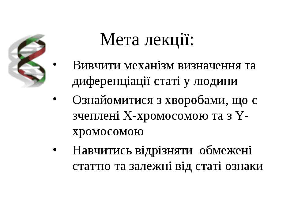 Мета лекції: Вивчити механізм визначення та диференціації статі у людини Озна...